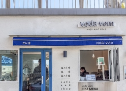 Cafehopping: Voda Vom (Busan)